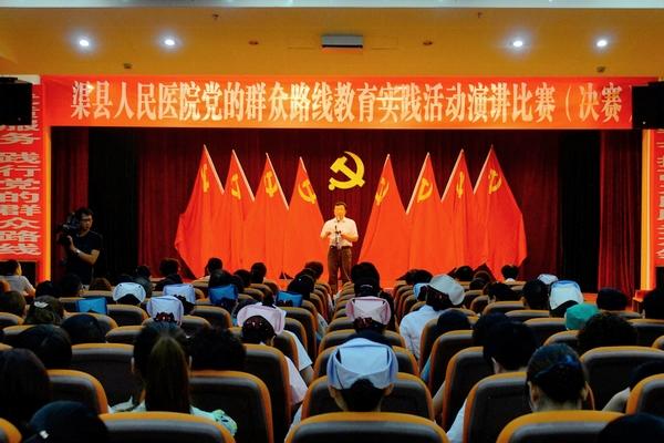 渠县人民医院举行党的群众路线教育实践活动演讲比赛