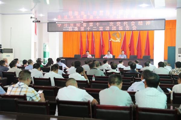 县领导赴涌兴镇宣讲省第十一次党代会精神