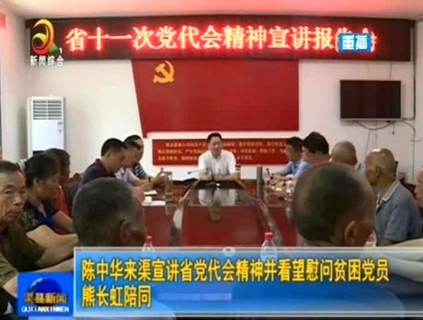陈中华来渠宣讲省党代会精神并看望慰问贫…