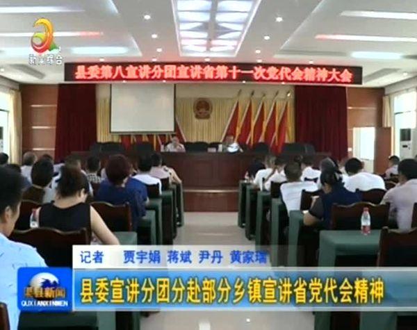 县委宣讲分团分赴部分乡镇宣讲省党代会精神