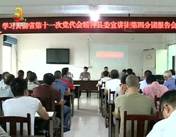 县委第四宣讲分团深入屏西宣讲省党代会精神