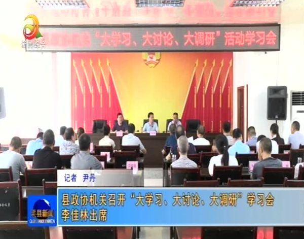 """县政协机关召开""""大学习、大讨论、大调研""""学习会"""