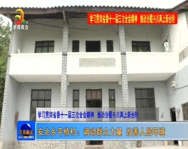 安北乡平桥村:调动群众力量  改善人居环境