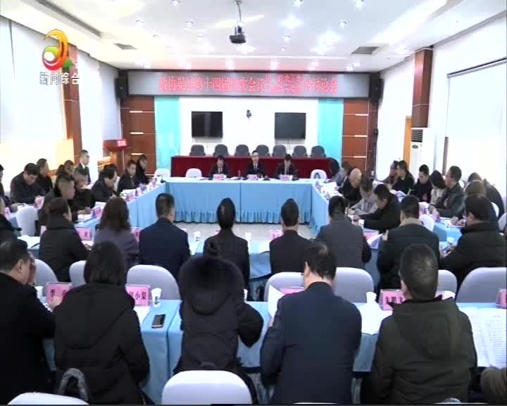 王飞虎参加民盟、农工党、工商联、无党派界讨论会