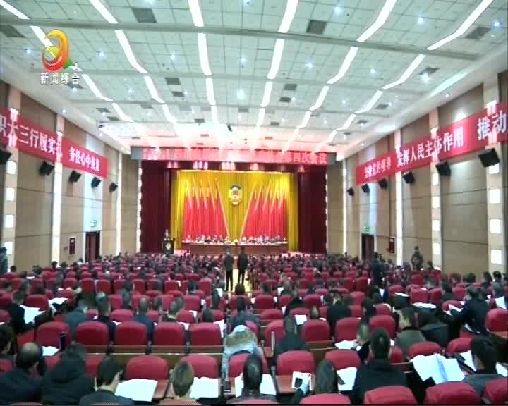 政协jbo竞博下载苹果版第十四届委员会第四次会议开幕