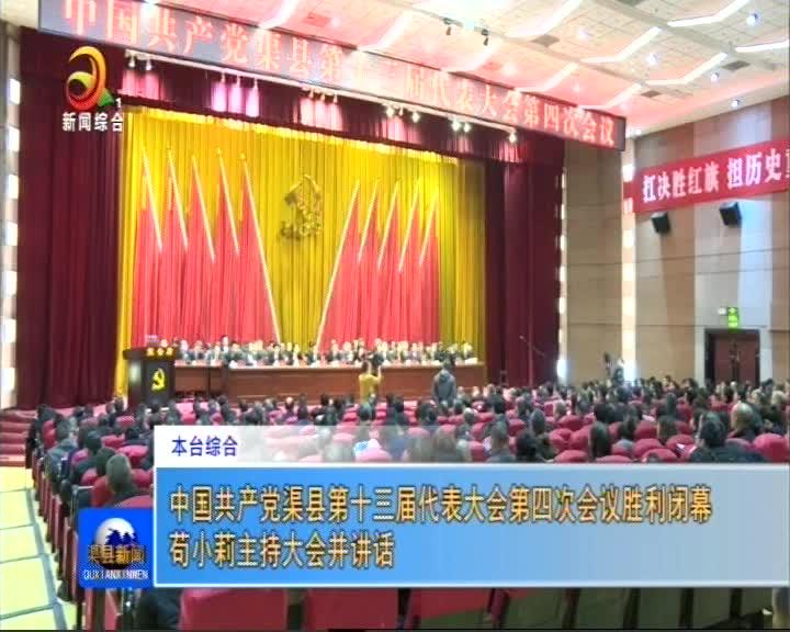 中国共产党jbo竞博下载苹果版第十三届代表大会第四次会议胜利闭幕