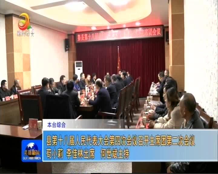 县第十八届人民代表大会第四次会议召开主席团第二次会议
