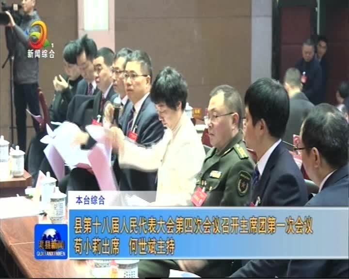 县第十八届人民代表大会第四次会议召开主席团第一次会议