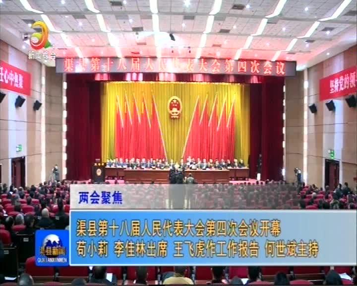 jbo竞博下载苹果版第十八届人民代表大会第四次会议开幕