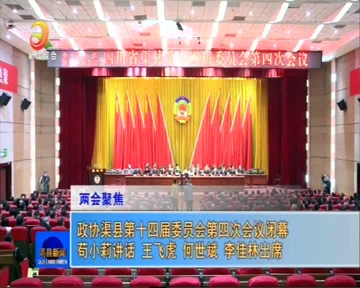 政协jbo竞博下载苹果版第十四届委员会第四次会议闭幕