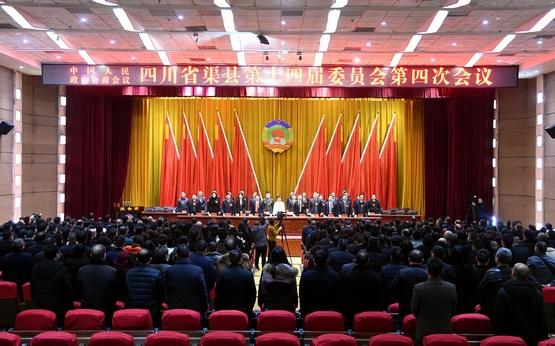 政协jbo竞博下载苹果版第十四届委员会第四次会议胜利闭幕