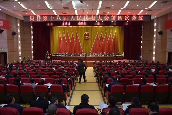 jbo竞博下载苹果版第十八届人民代表大会第四次会议举行第二次全体会议