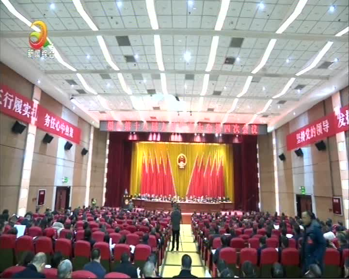 jbo竞博下载苹果版第十八届人民代表大会第四次会议召开第二次大会