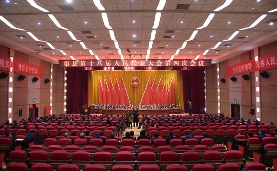 jbo竞博下载苹果版第十八届人民代表大会第四次会议胜利闭幕
