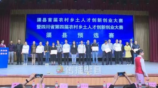 jbo竞博下载苹果版:创新创业展风采 乡村振兴放活力