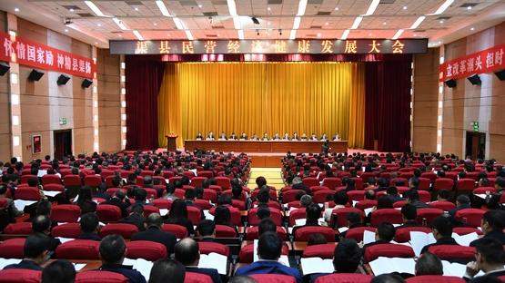 全县民营经济健康发展大会召开