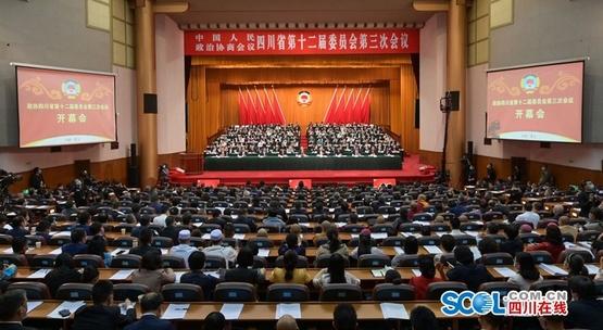 省政协十二届三次会议开幕