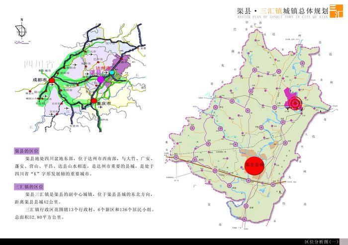 渠县总体规划图