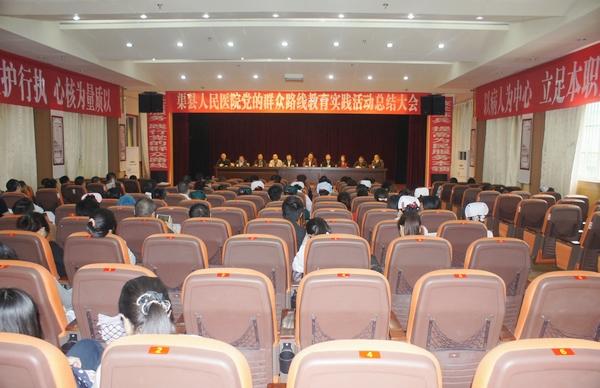 渠县人民医院召开党的群众路线教育实践活动总结大会