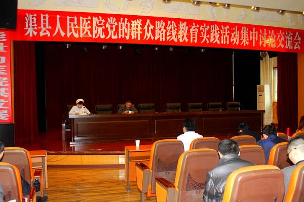 渠县人民医院召开党的群众路线教育实践活动集中讨论交流会