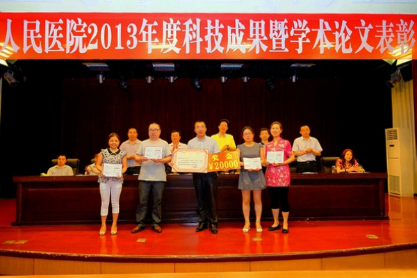 渠县人民医院召开2013年度科技成果暨学术论文表彰大会