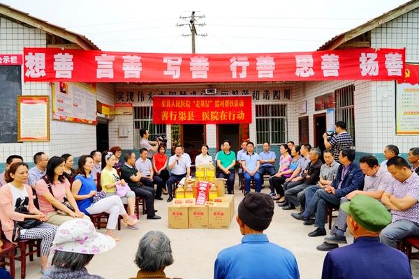 渠县人民医院开展 走基层 结对帮扶活动