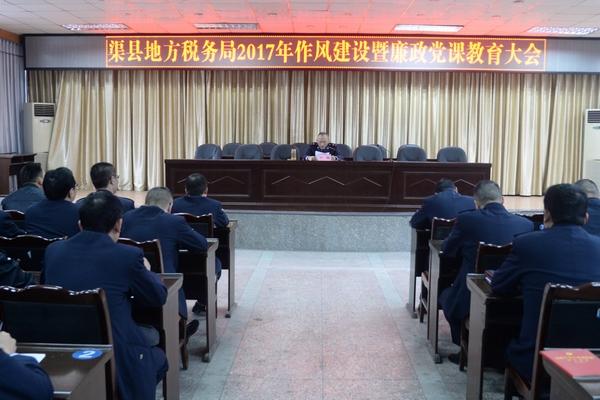 龙8地税局召开作风建设暨廉政党课教育会议
