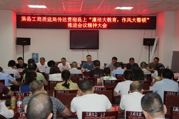 "jbo竞博下载苹果版工商质监局传达贯彻县""廉洁大教育、…"