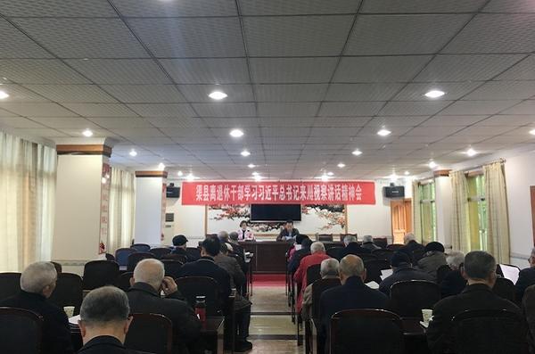 县委老干局传达贯彻习近平总书记来川视察…