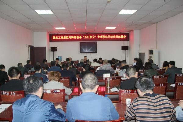"""jbo竞博下载苹果版工商质监局召开特种设备""""百日安全""""…"""