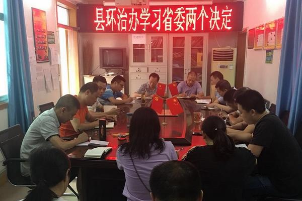 县环治办学习省委十一届三次全会《关于全面推动高质量发展的决定》