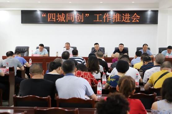 """jbo竞博下载苹果版市场监督管理局召开""""四城同创""""工作推进会"""