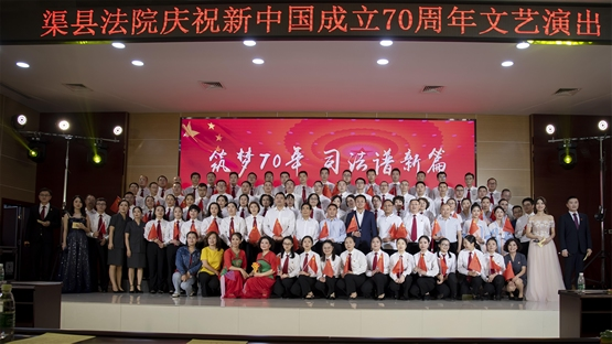 jbo竞博下载苹果版法院举行庆祝新中国成立70周年文艺演出