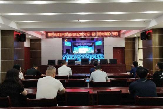 jbo竞博下载苹果版农业农村局集中观看达州市2020年第一期《阳光问廉》节目