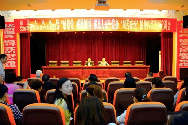 渠县人民医院举行感恩教育宣讲会