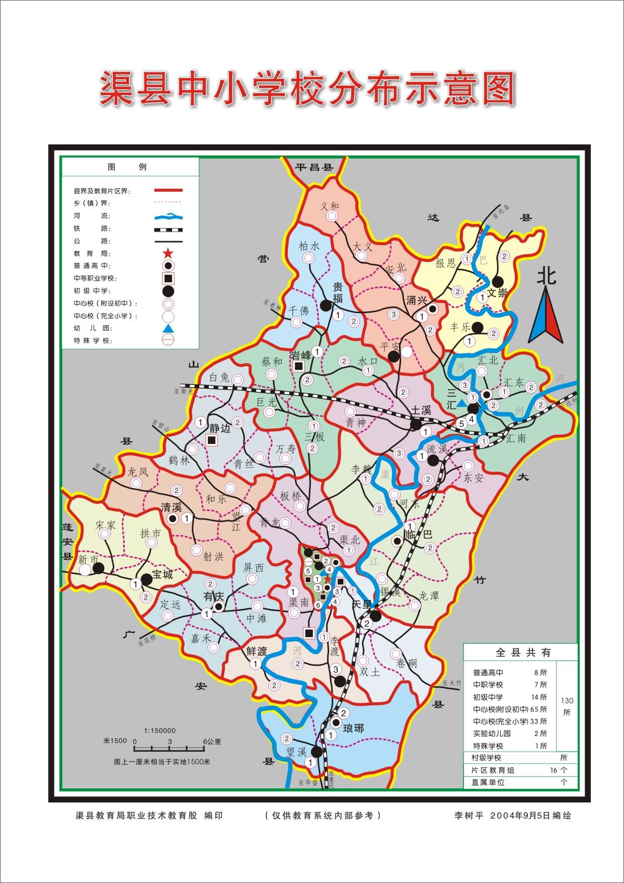 【字体:小大】【收藏】【复制文章】【打印文章】         渠县地图