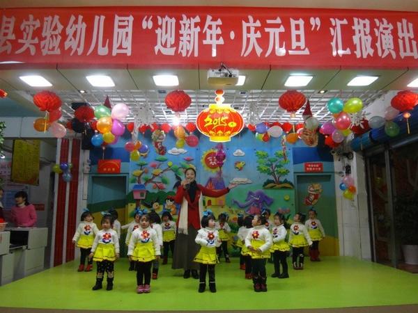 幼儿园庆元旦演出舞台布置