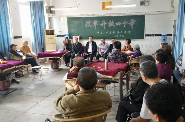 "jbo竞博下载苹果版二中退协召开""改革开放40年""座谈会"