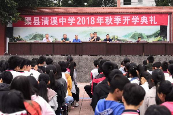 清溪中学举行2018年秋季开学典礼暨表彰大会
