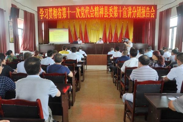 县委第十宣讲分团到三汇镇宣讲省第十一次…