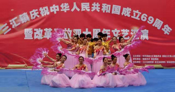 三汇镇举行庆祝中华人民共和国成立69周年暨改革开放40周年文艺汇演
