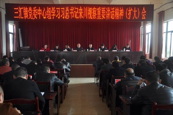 三汇镇党委中心组学习贯彻习近平总书记来…