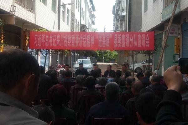 县委第四宣讲分队到宋家乡宣讲习近平总书记来川视察重要讲话精神