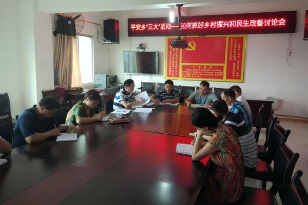 平安乡要积极调整农村产业结构,引进社会民间资本,创建农民专业合作社